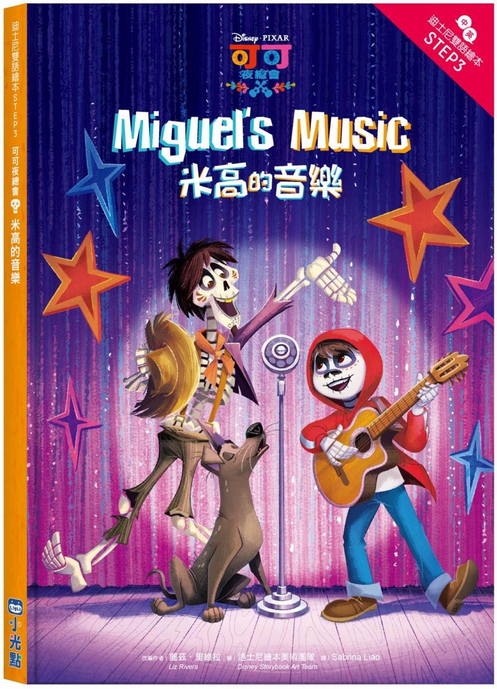 可可夜總會:米高的音樂 迪士尼...