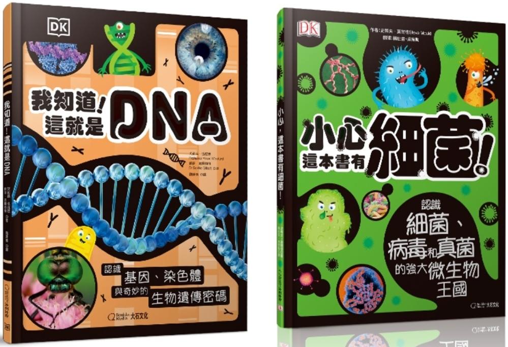 【套書】《我知道!這就是DNA...