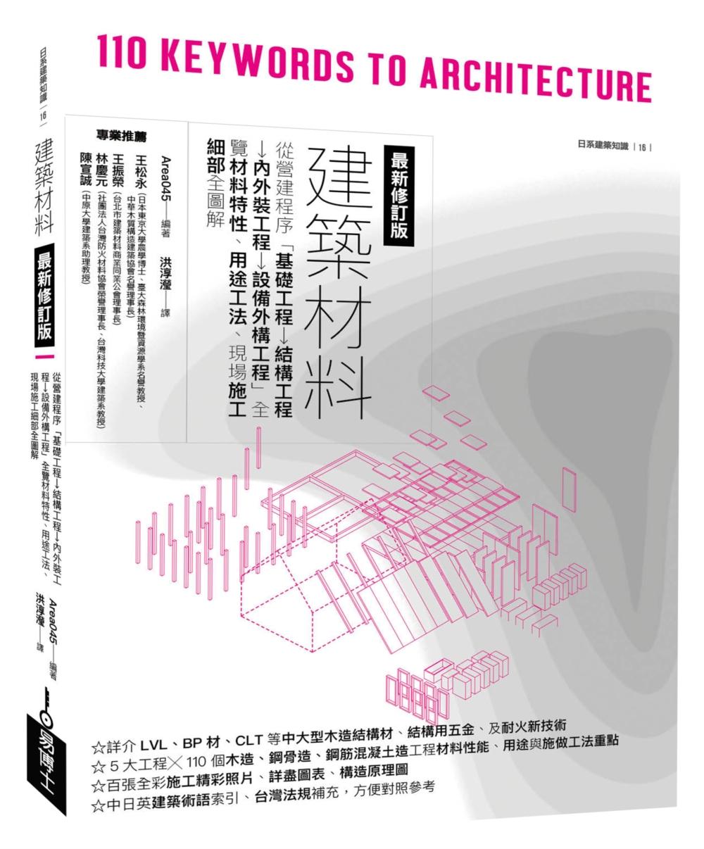 建築材料最新修訂版:從營建程序...