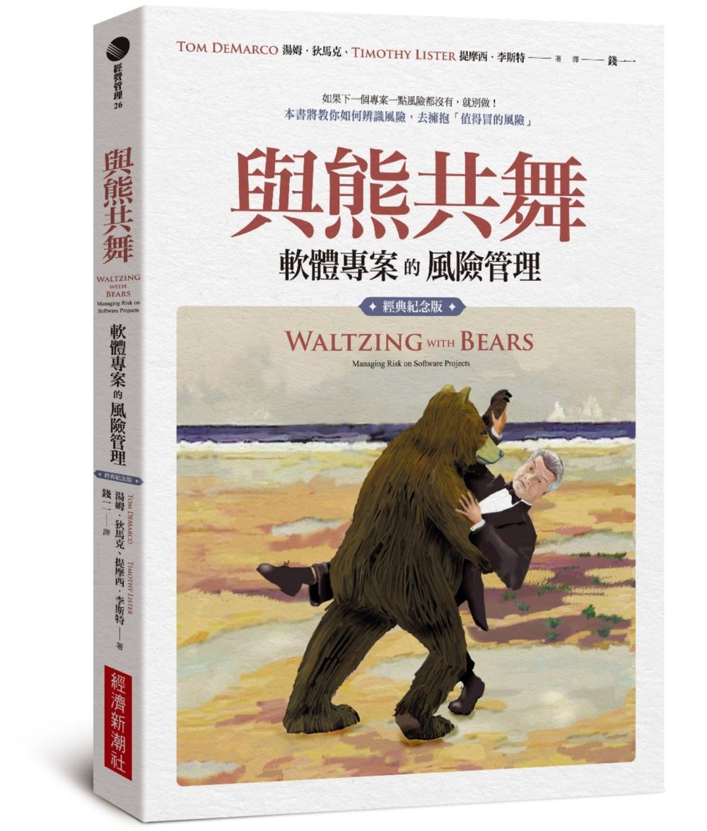 與熊共舞:軟體專案的風險管理(...