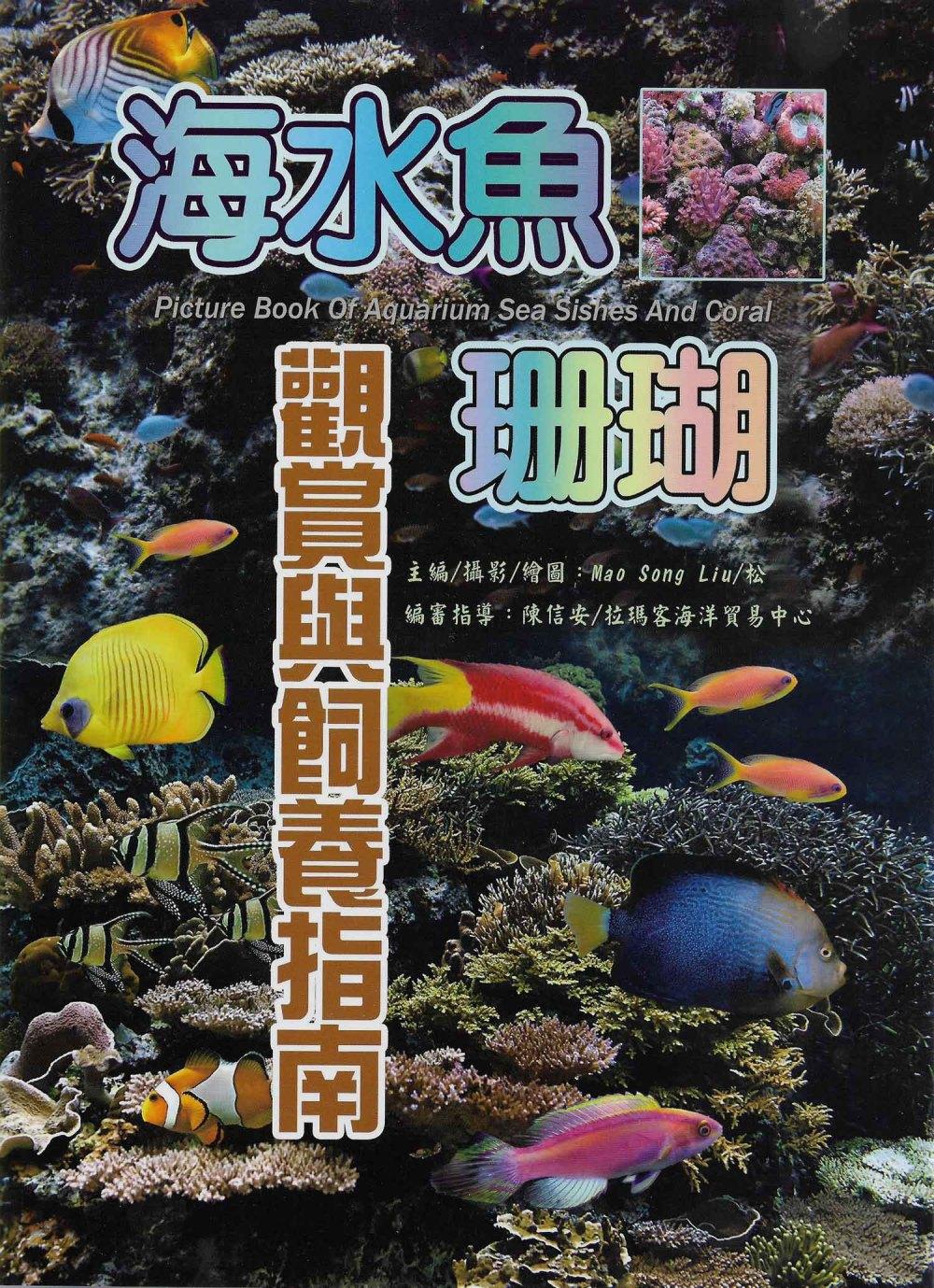 海水魚‧珊瑚觀賞與飼養指南