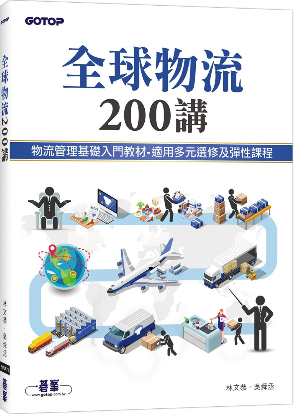 全球物流200講