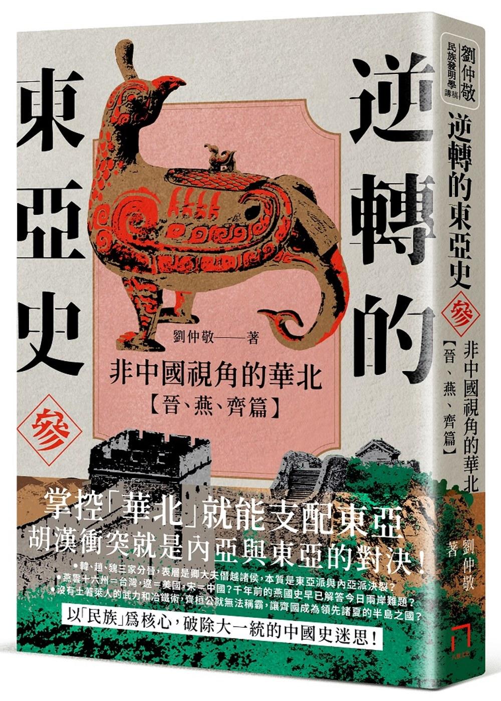 逆轉的東亞史(3):非中國視角...