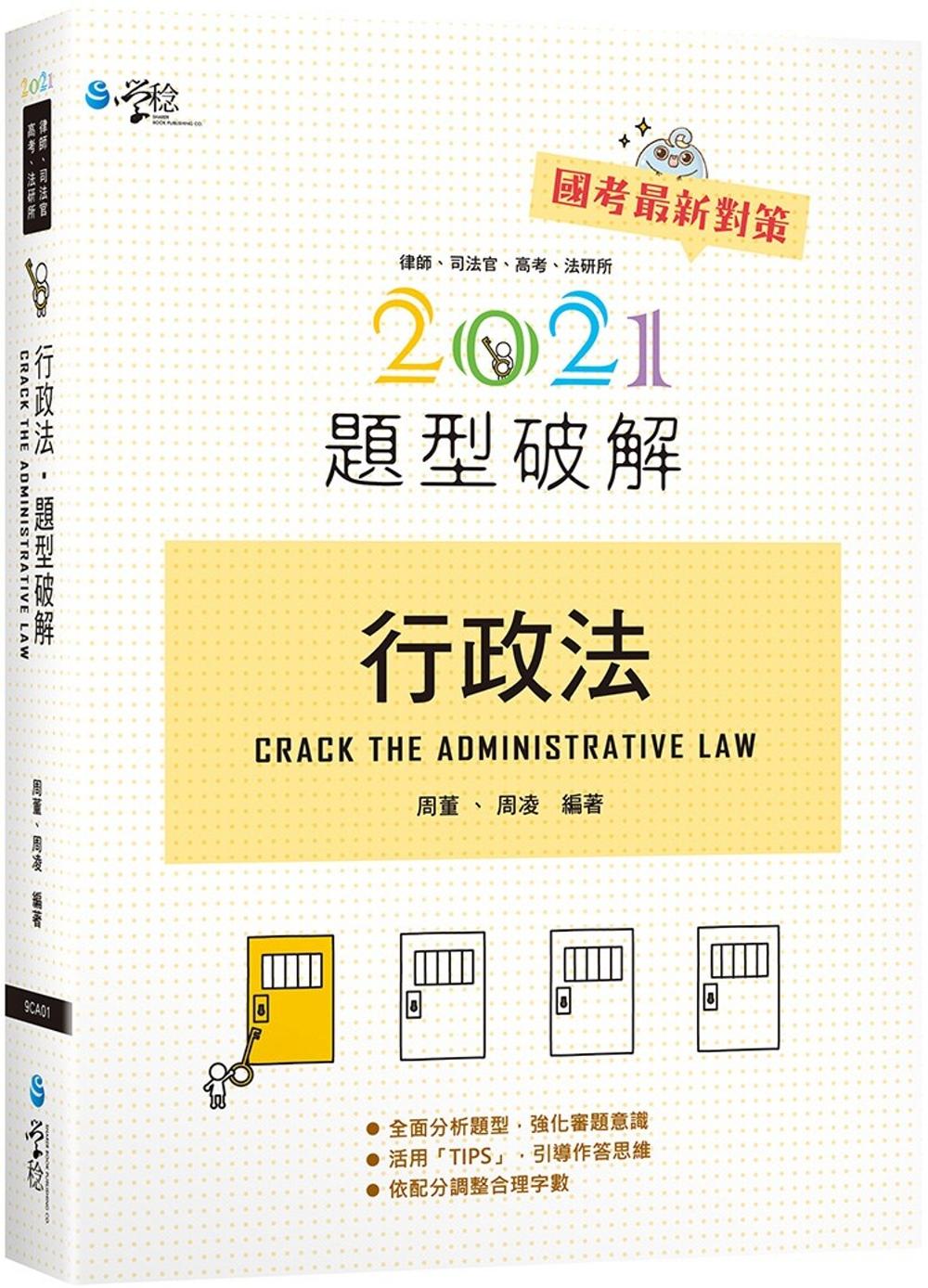 行政法題型破解(12版)