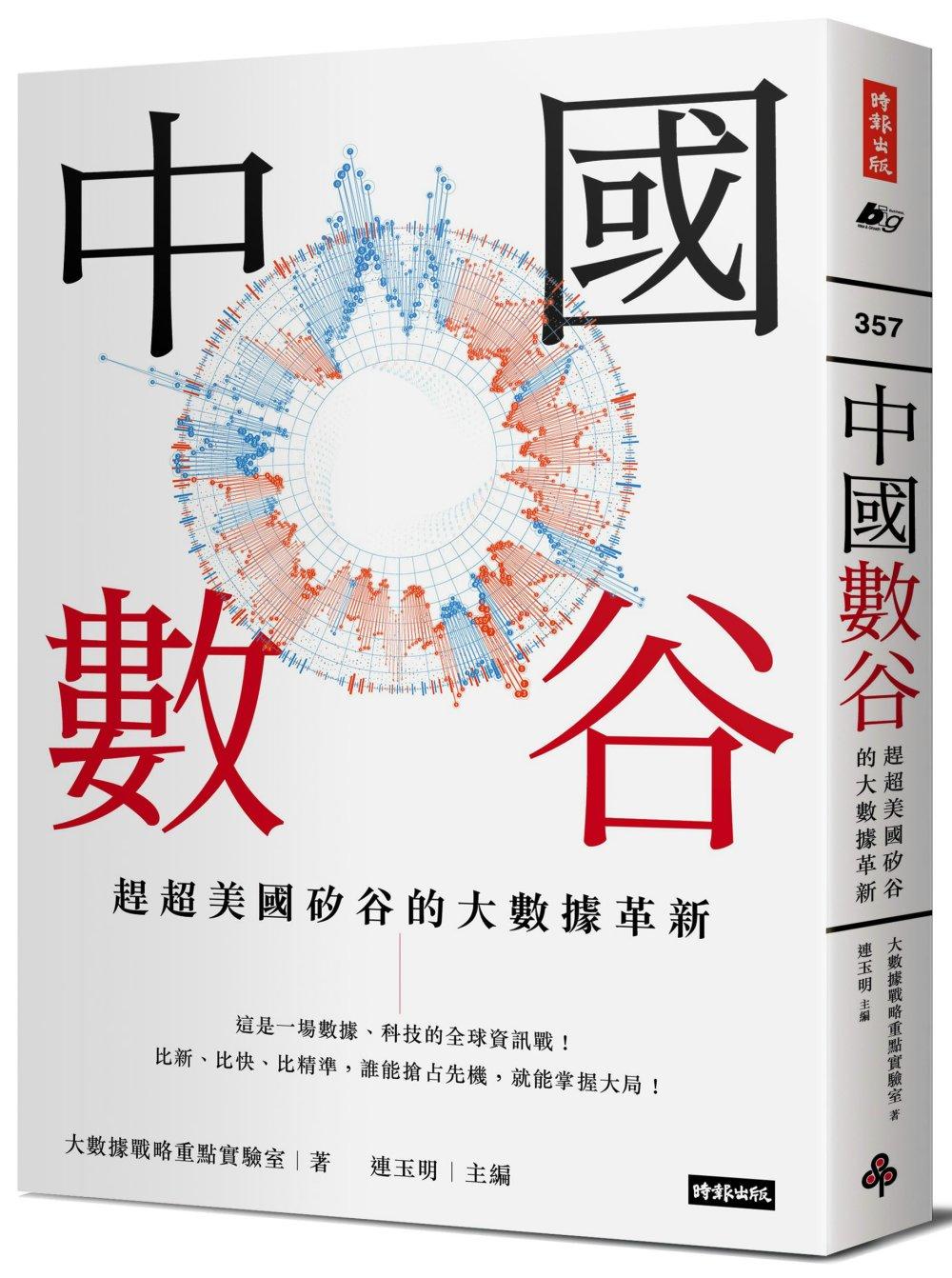 中國數谷:趕超美國矽谷的大數據...