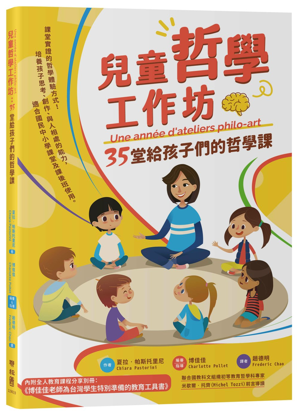 兒童哲學工作坊:35堂給孩子們...