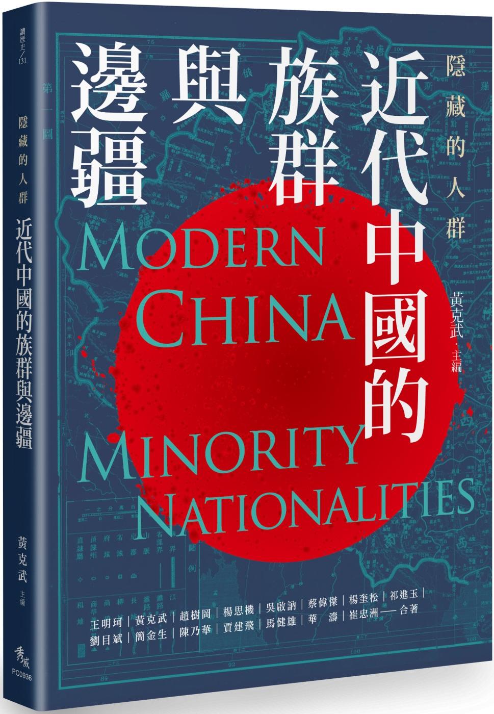 隱藏的人群:近代中國的族群與邊...