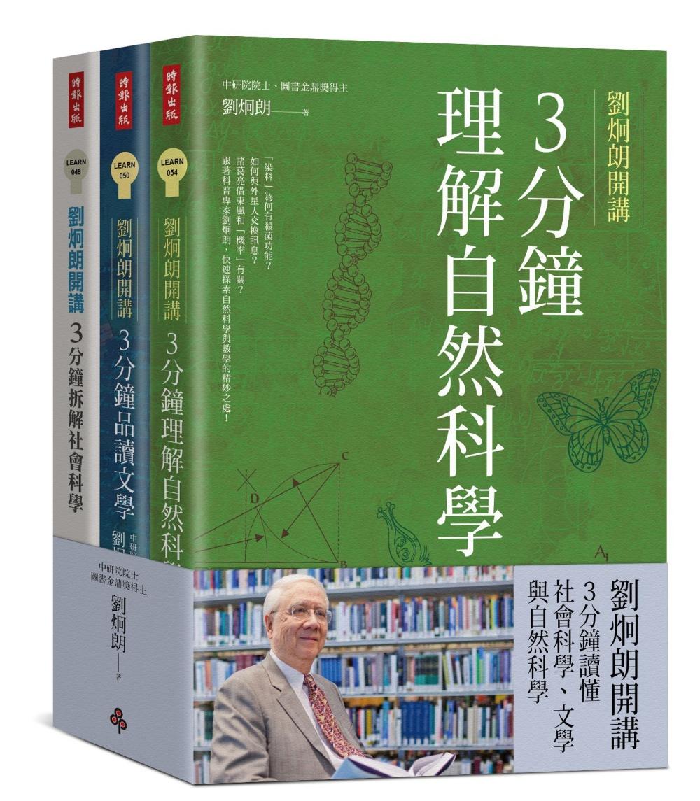 劉炯朗開講:3分鐘讀懂社會科學...