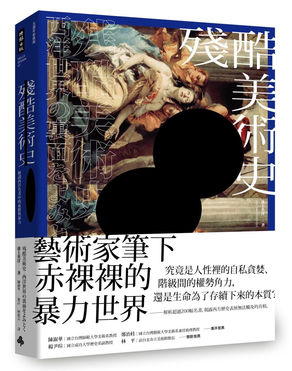 殘酷美術史:解讀西洋名畫中的血...