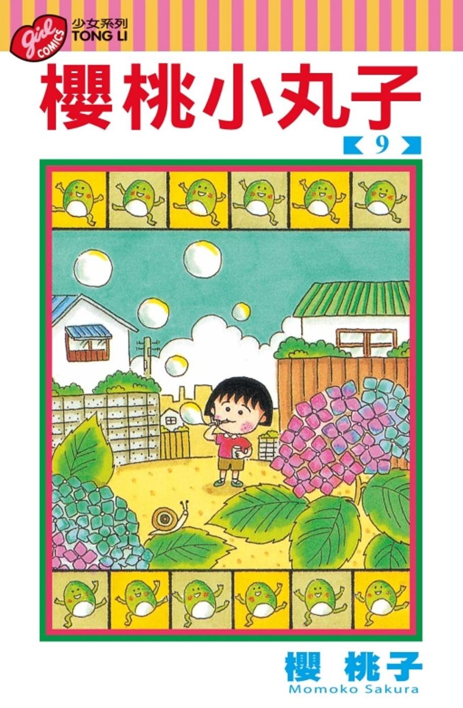 櫻桃小丸子 9