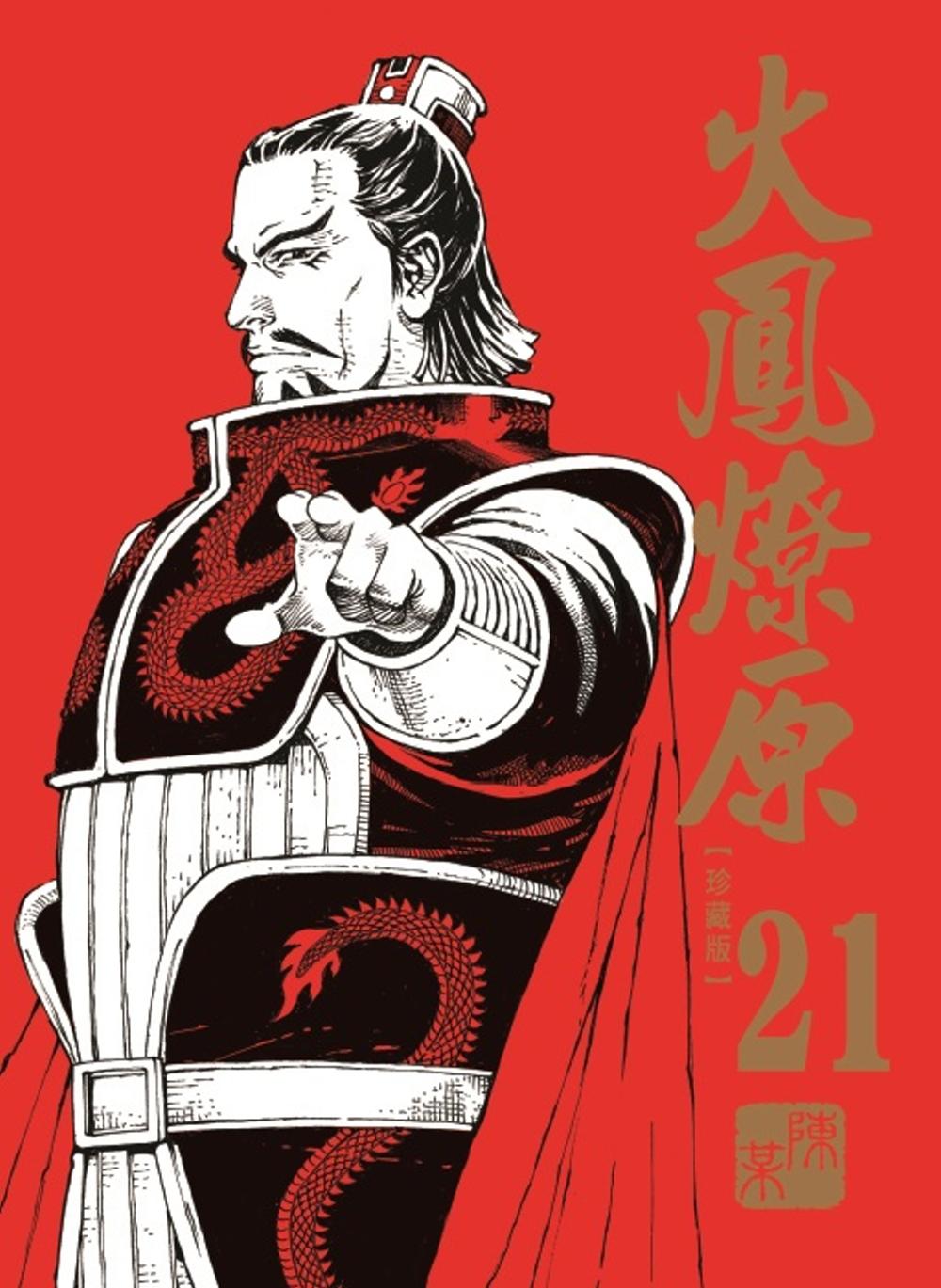 火鳳燎原 珍藏版 21
