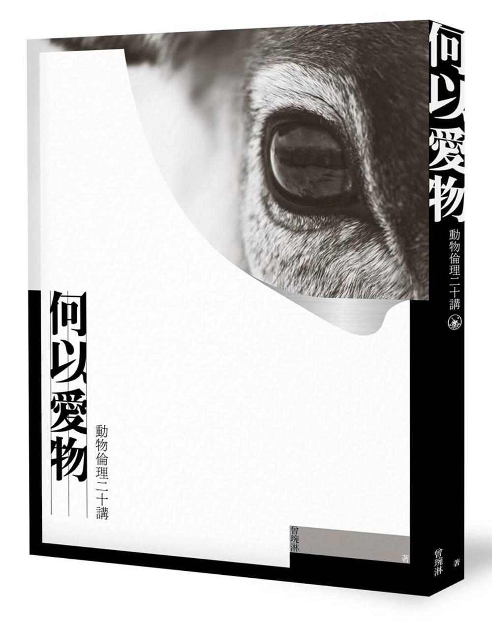 何以愛物:動物倫理二十講