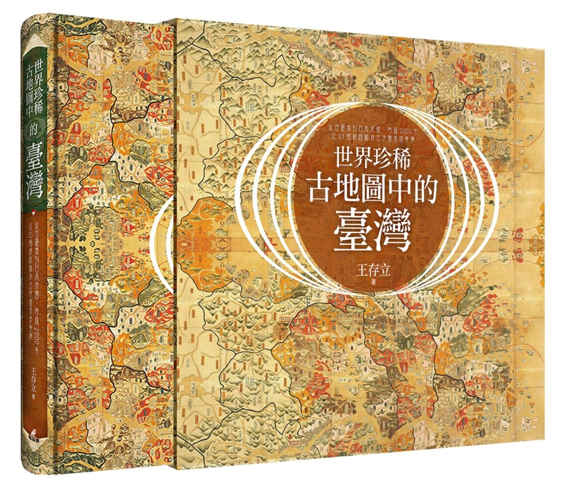 世界珍稀古地圖中的臺灣:從古羅...
