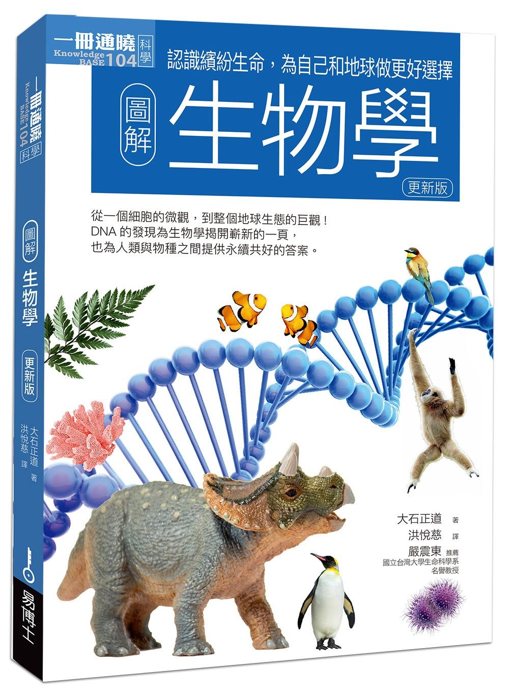 圖解生物學(更新版)