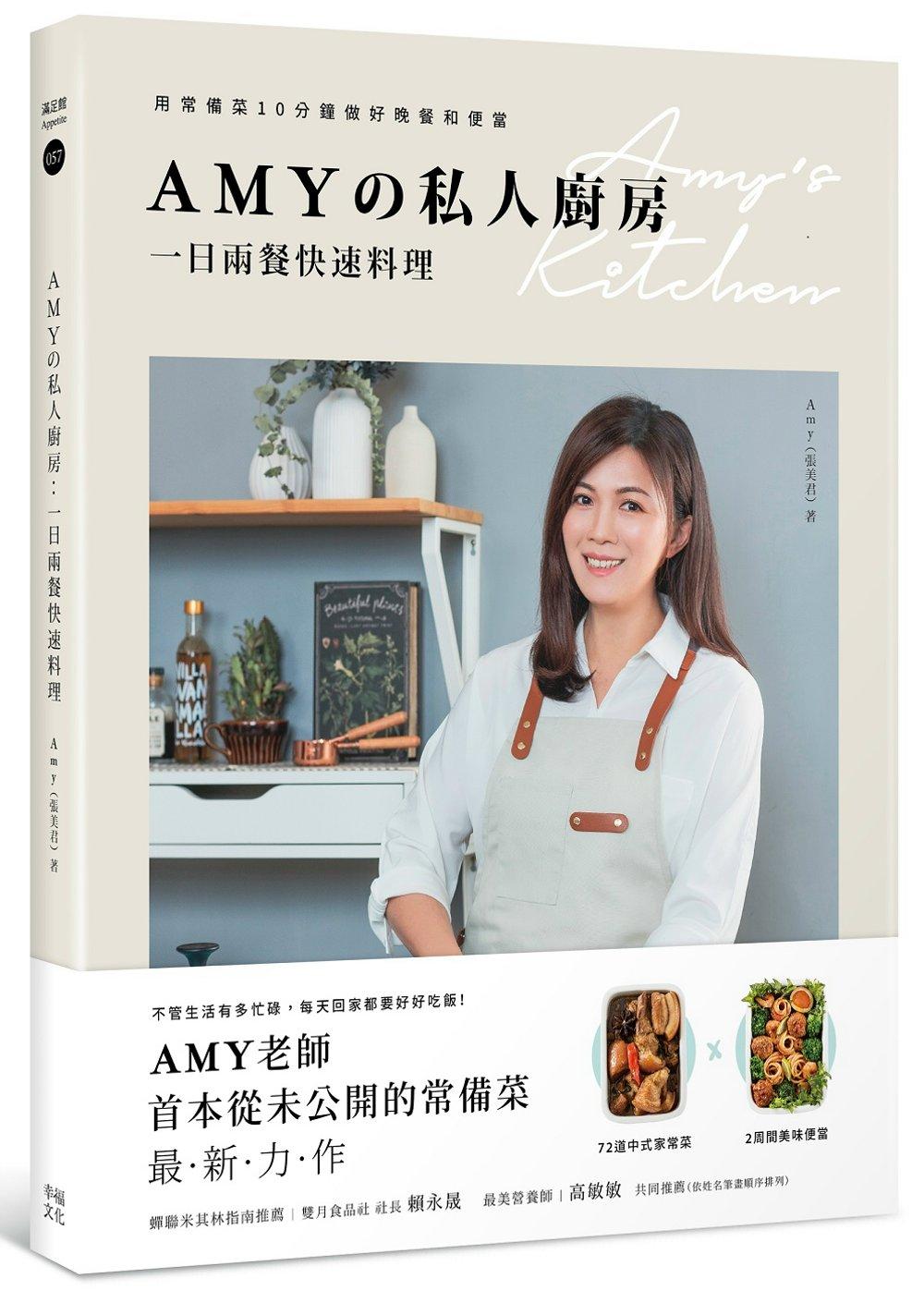 Amyの私人廚房,一日兩餐快速...