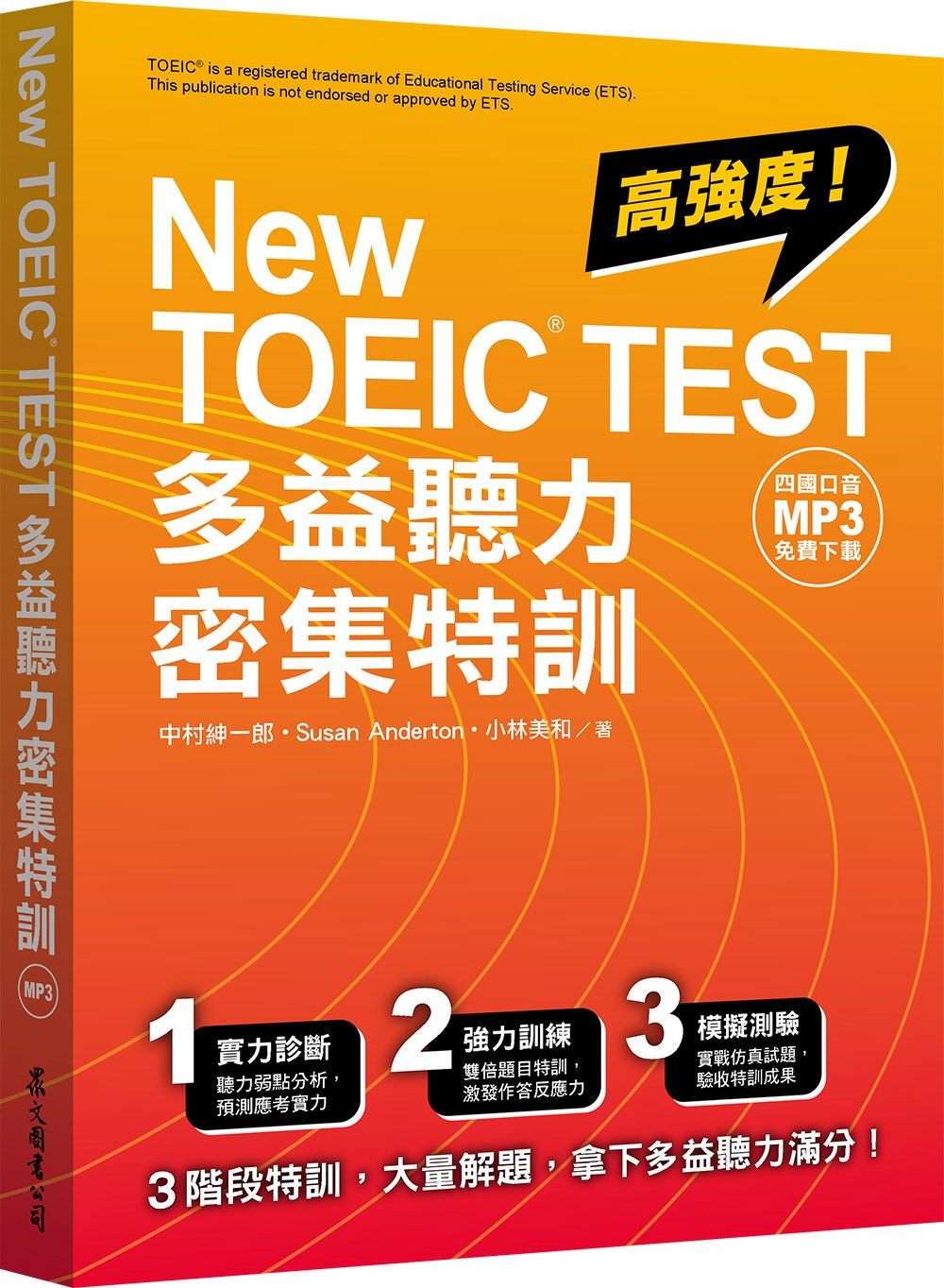 New TOEIC TEST多...