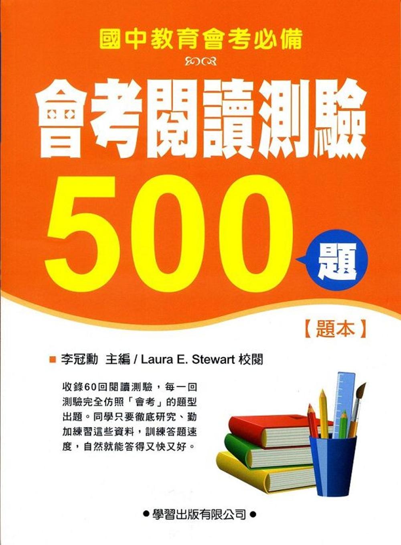 會考閱讀測驗500題【題本】(...