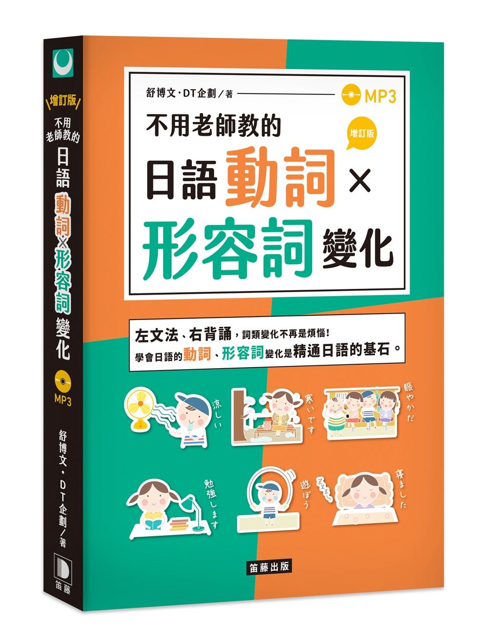 不用老師教的 日語動詞X形容詞變化(增訂版)(附MP3)