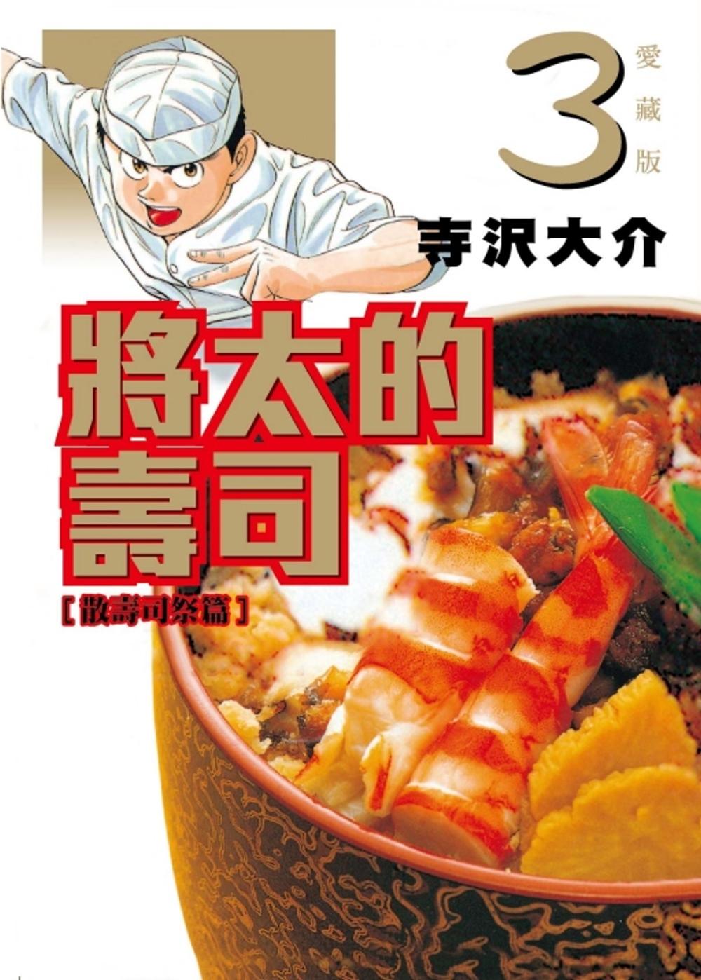將太的壽司 愛藏版 3