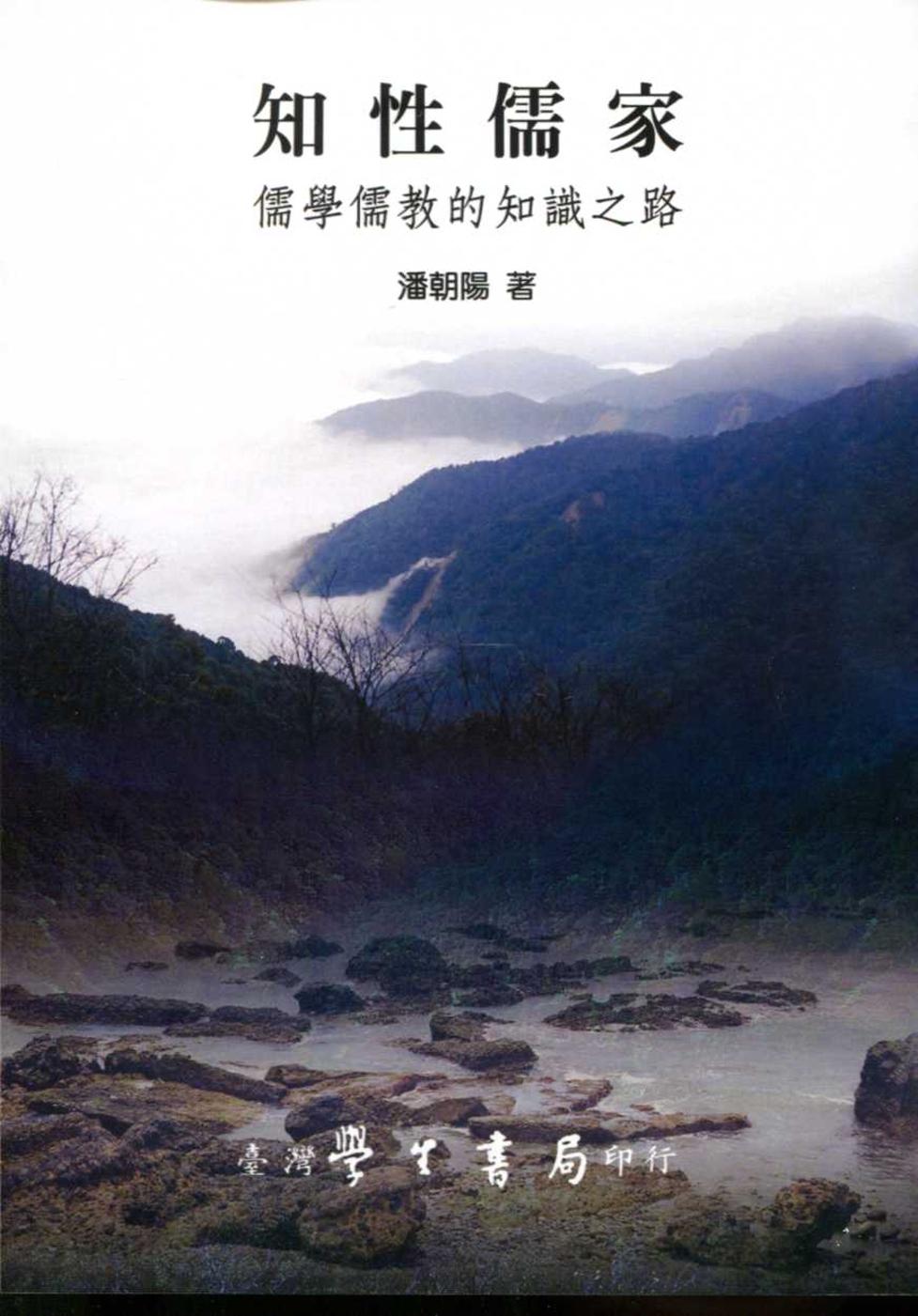 知性儒家:儒學儒教的知識之路【...