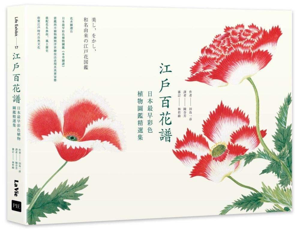 江戶百花譜:日本最早彩色植物圖...