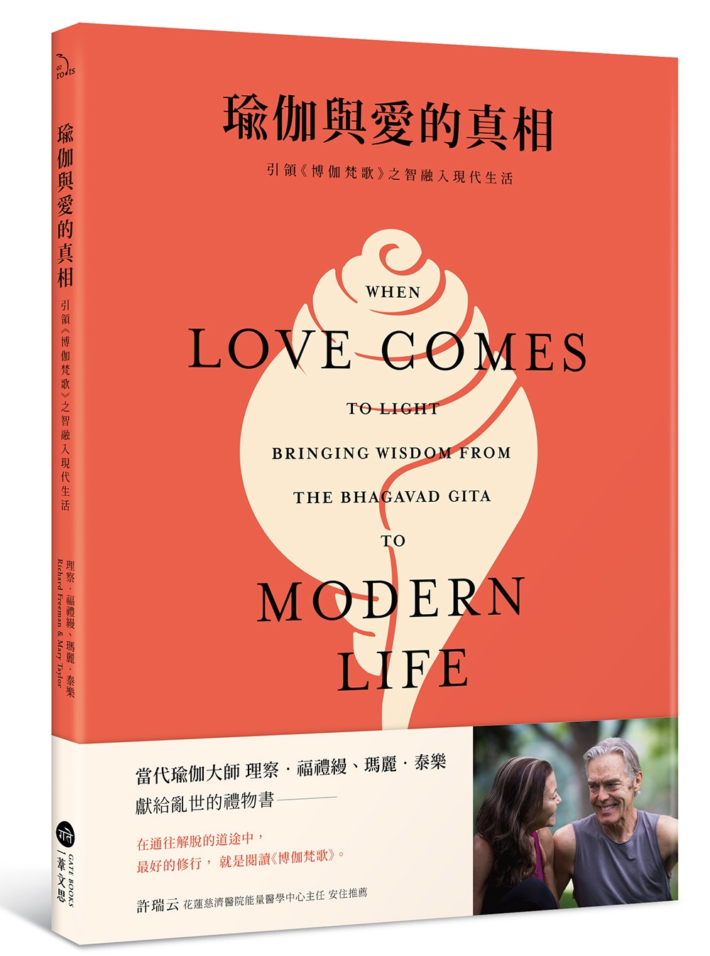 瑜伽與愛的真相:引領《博伽梵歌...