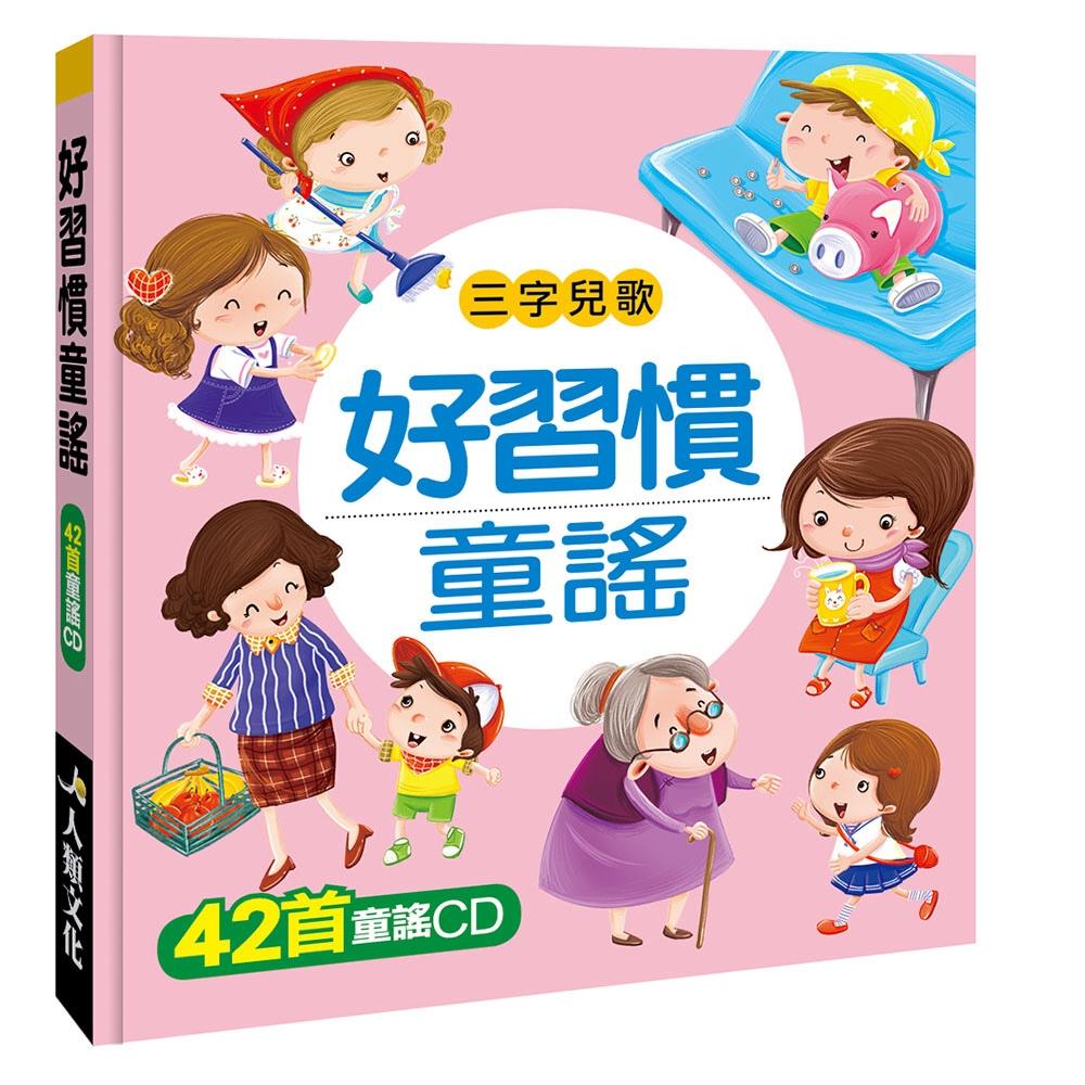好習慣童謠(附CD)