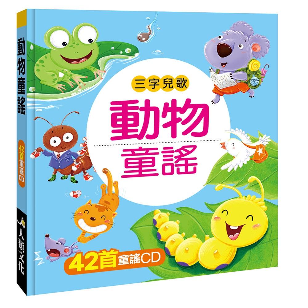 動物童謠(附CD)