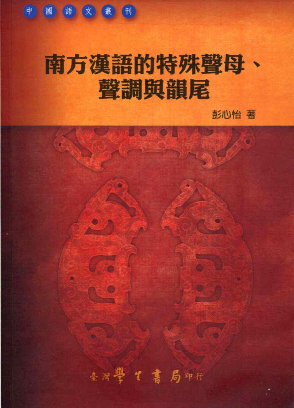 南方漢語的特殊聲母、聲調與韻尾...