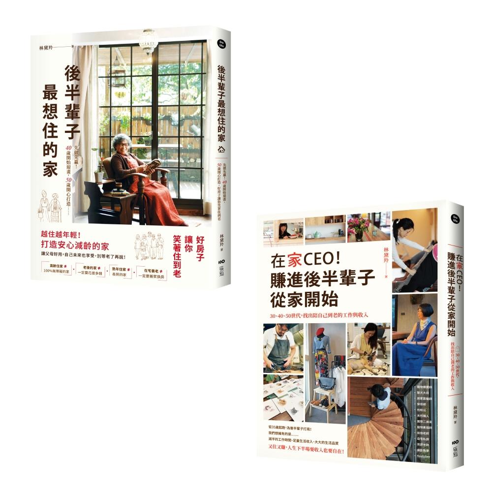 林黛羚住進後半輩子的家系列套書(二冊):《後半輩子最想住的家》、《在家CEO!賺進後半輩子從家開始》