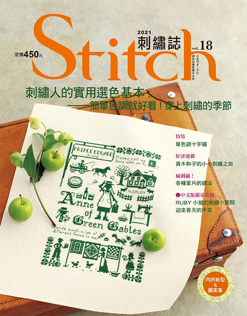 Stitch刺繡誌18:刺繡人...