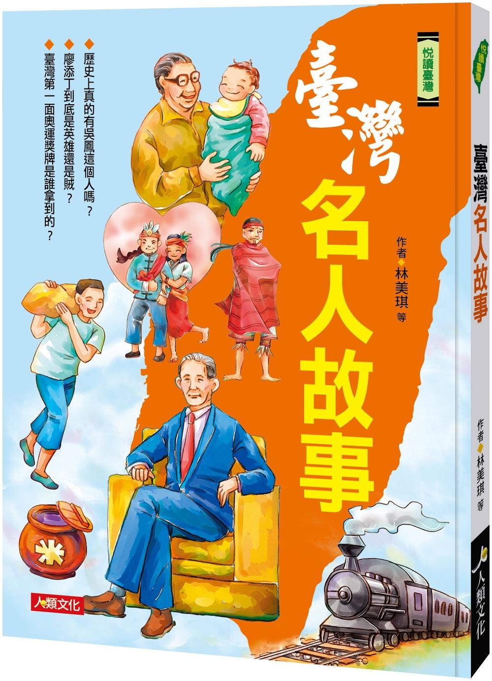 悅讀臺灣:臺灣名人故事