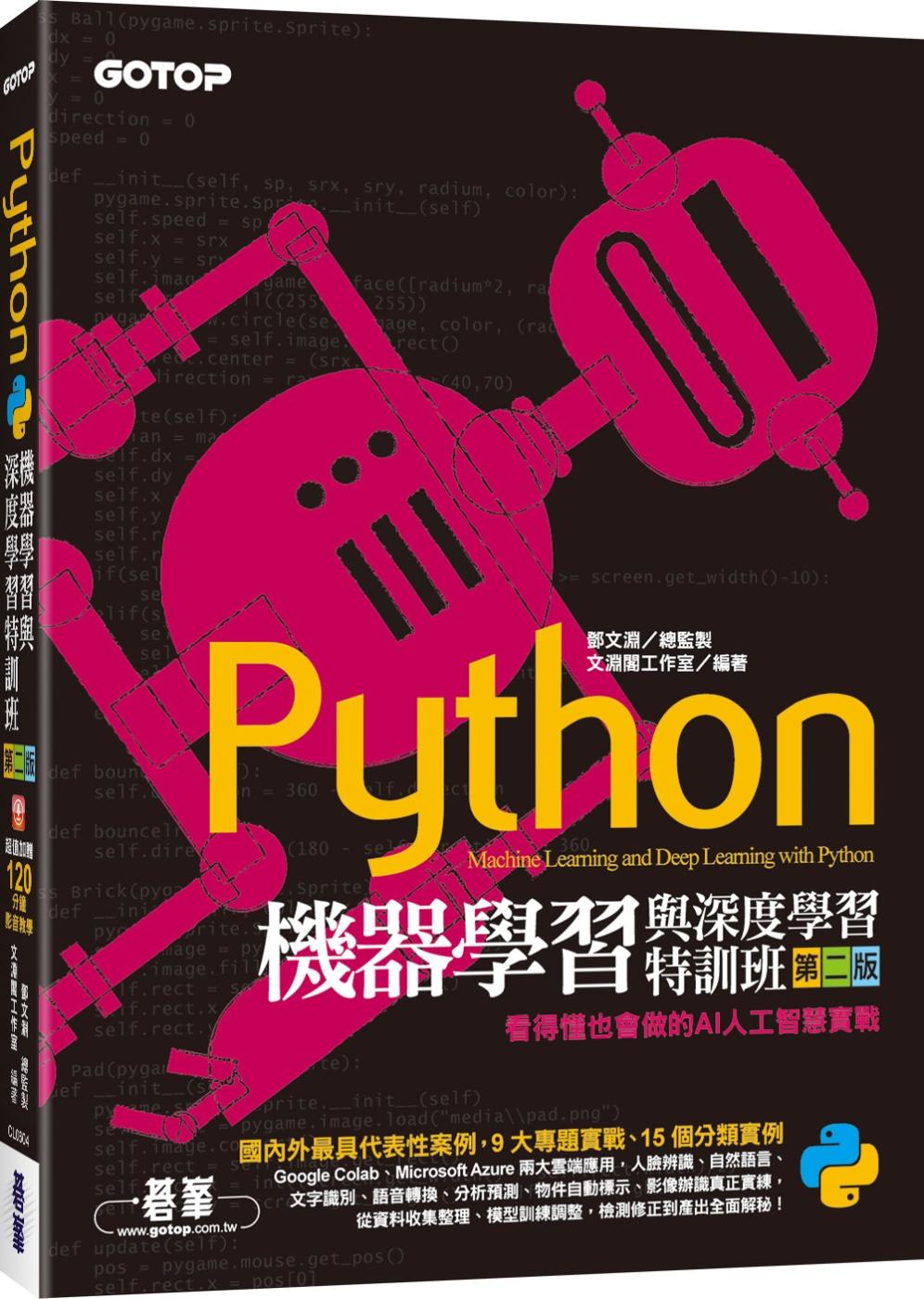 Python機器學習與深度學習...