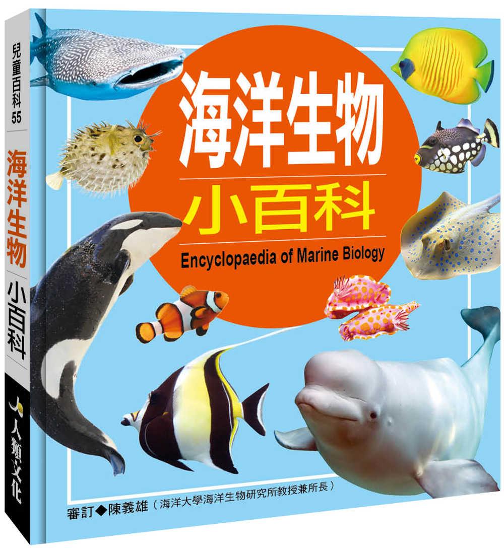 海洋生物小百科(暢銷版)