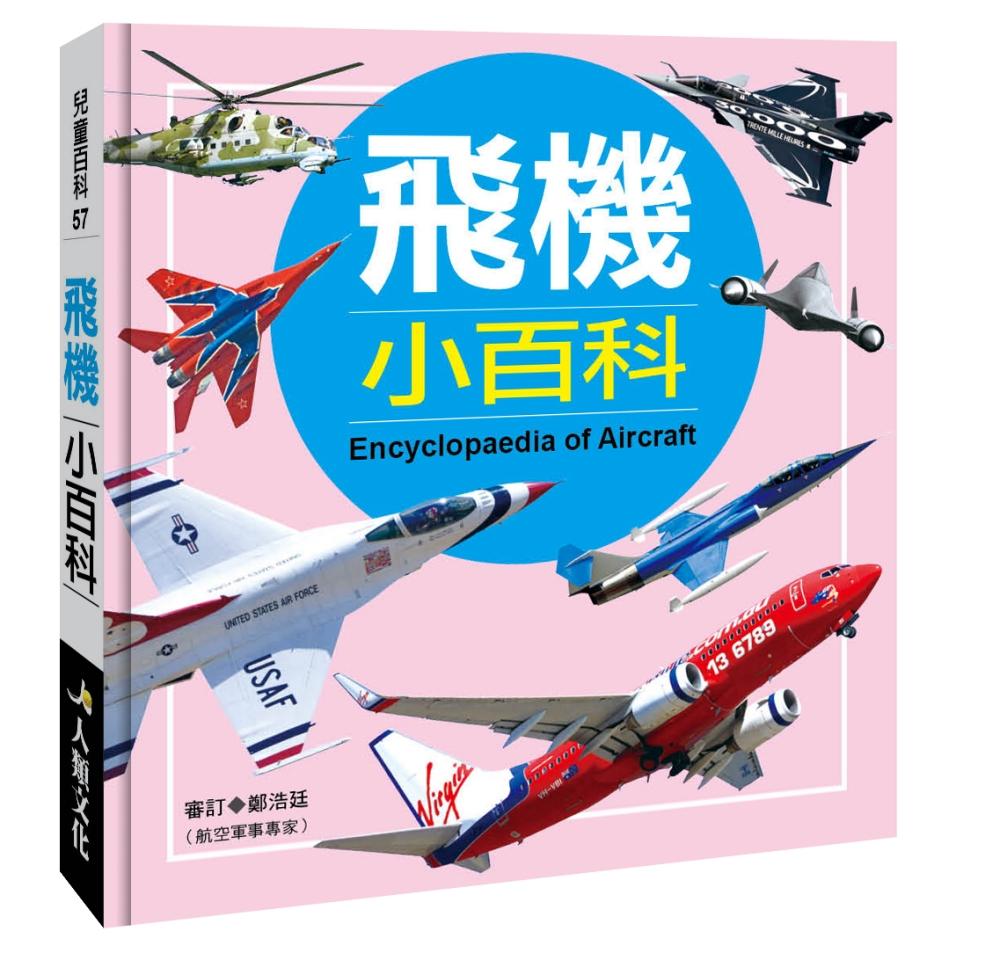 飛機小百科(暢銷版)
