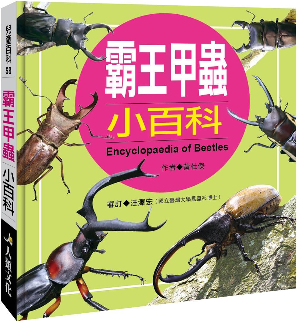 兒童百科:霸王甲蟲小百科(暢銷...