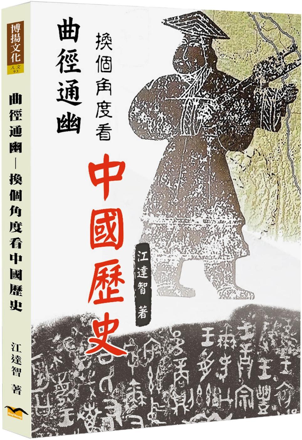 曲徑通幽:換個角度看中國歷史