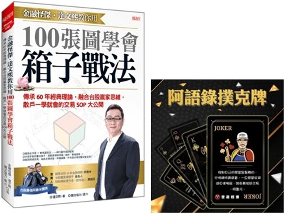 金融怪傑.達文熙教你用100張圖學會箱子戰法:傳承60年經典理論,融合台股贏家思維, 散戶一學就會的交易SOP大公開 (限量附贈卡牌一張)