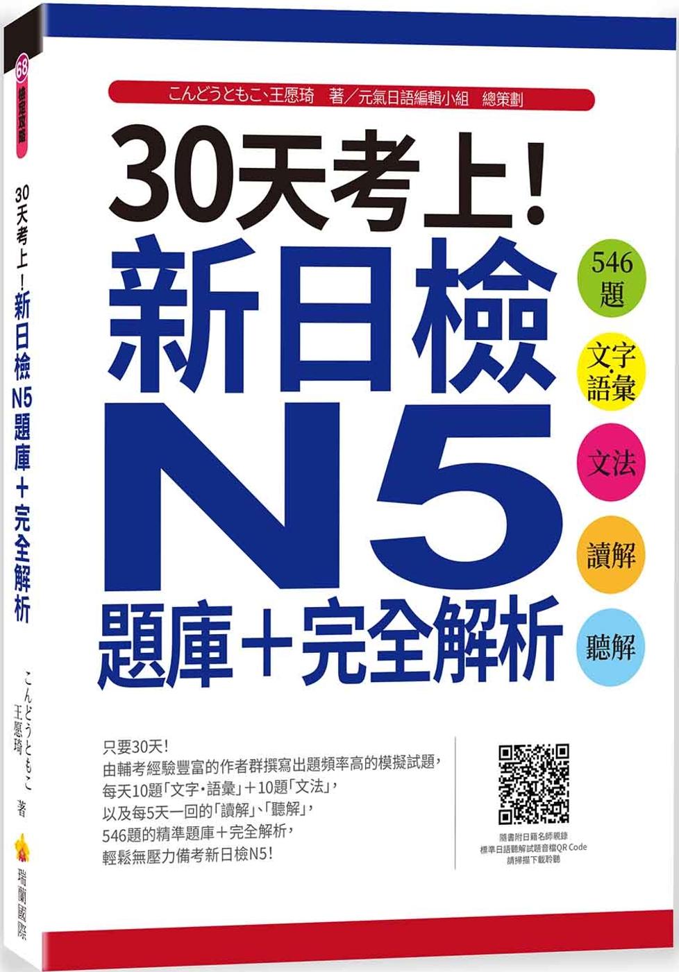 30天考上!新日檢N5題庫+完...