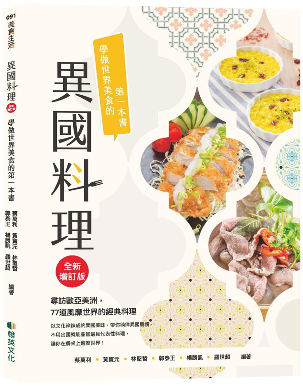 異國料理:學做世界美食的第一本...