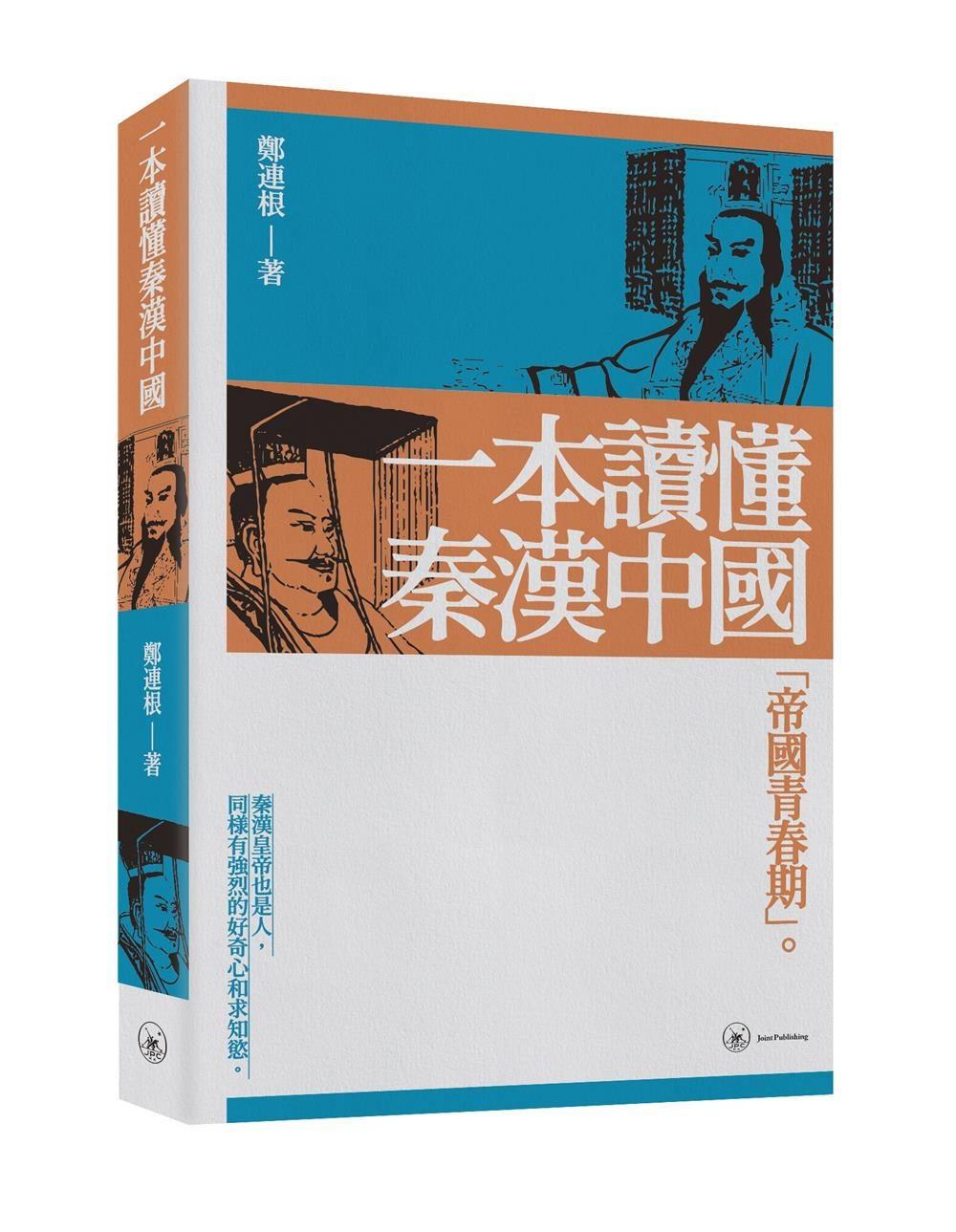 一本讀懂秦漢中國