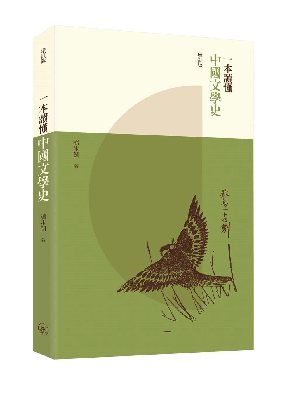 一本讀懂中國文學史(增訂版)