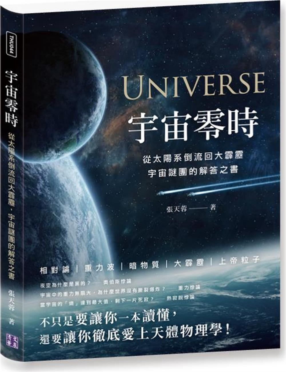 宇宙零時:從太陽系倒流回大霹靂...