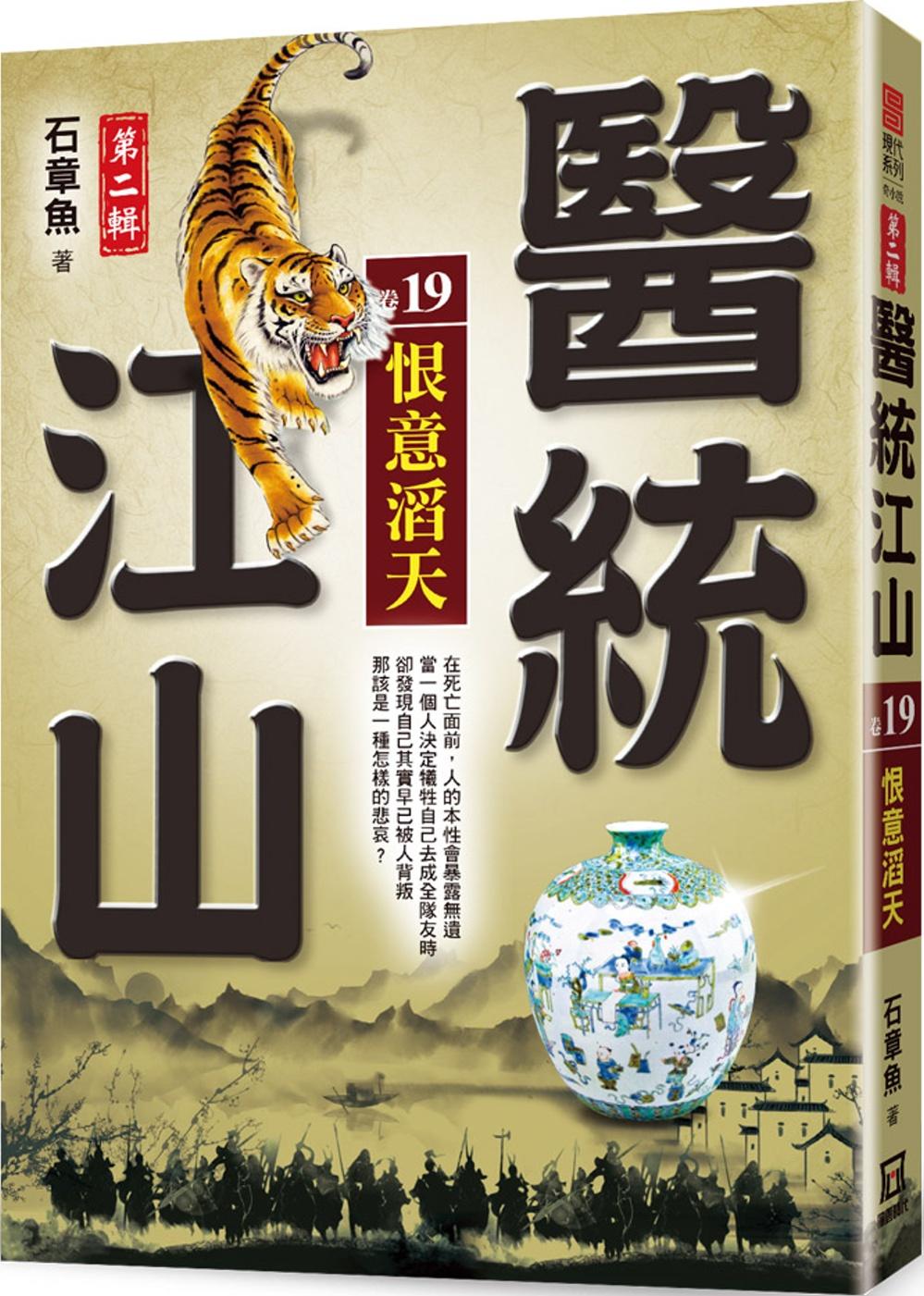醫統江山Ⅱ之19【恨意滔天】