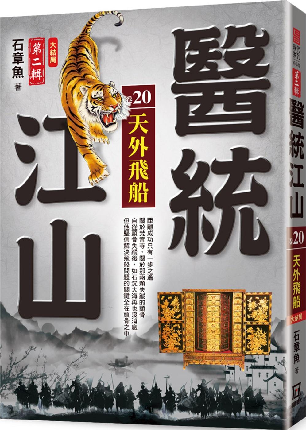 醫統江山Ⅱ之20【天外飛船】<...