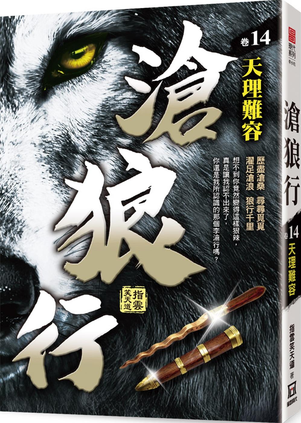 滄狼行(卷14)天理難容