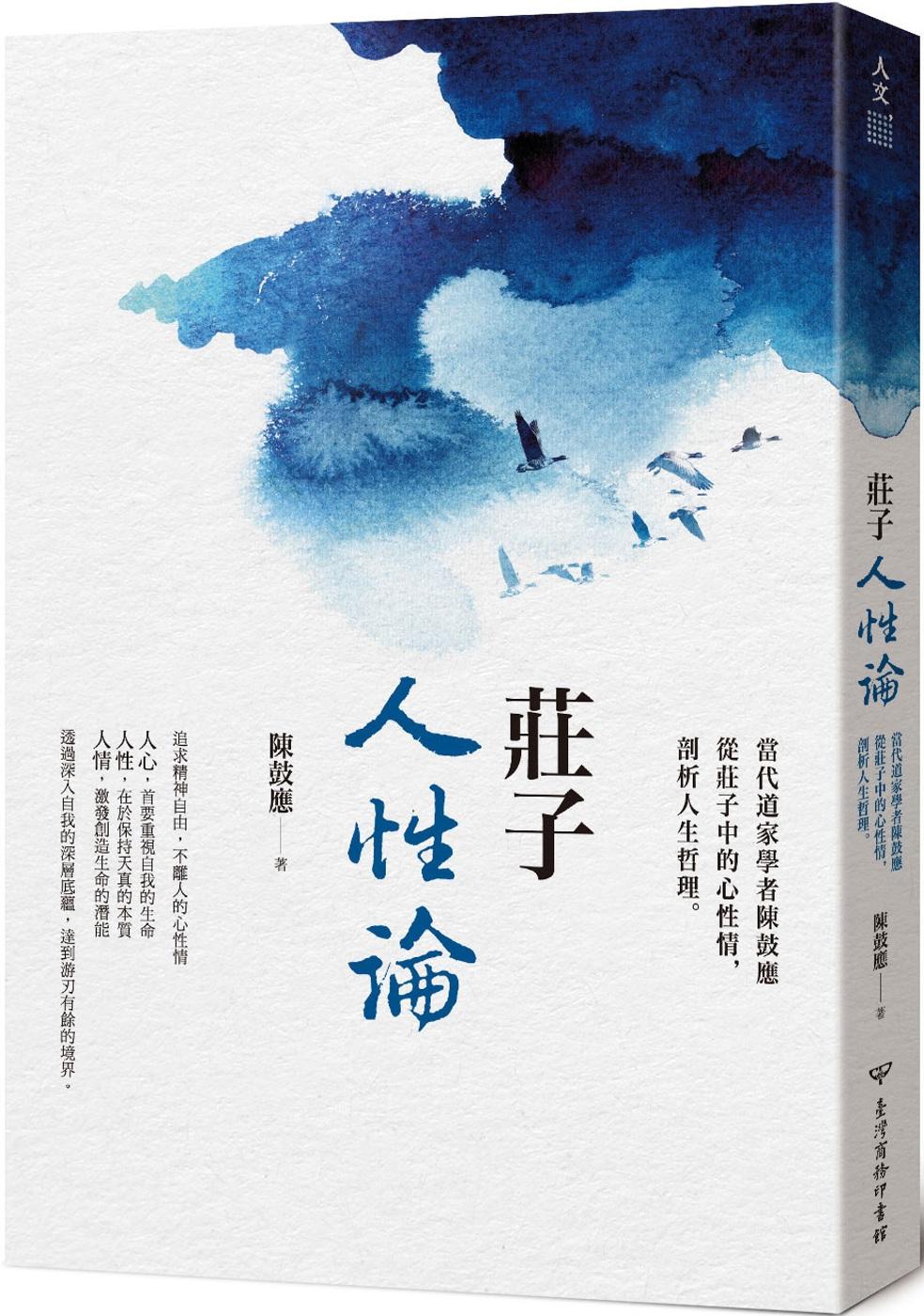 莊子人性論:當代道家學者陳鼓應...
