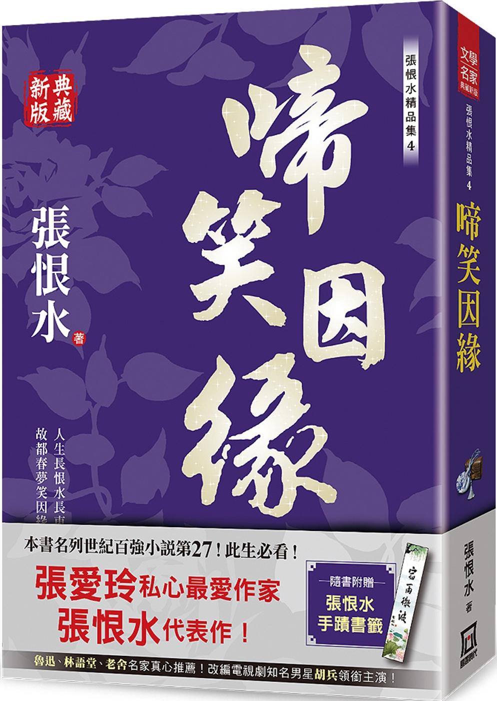 張恨水精品集4:啼笑因緣【典藏...
