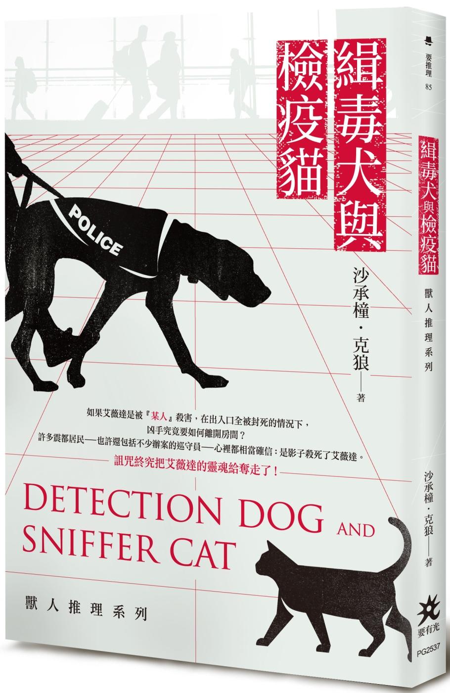 緝毒犬與檢疫貓:獸人推理系列