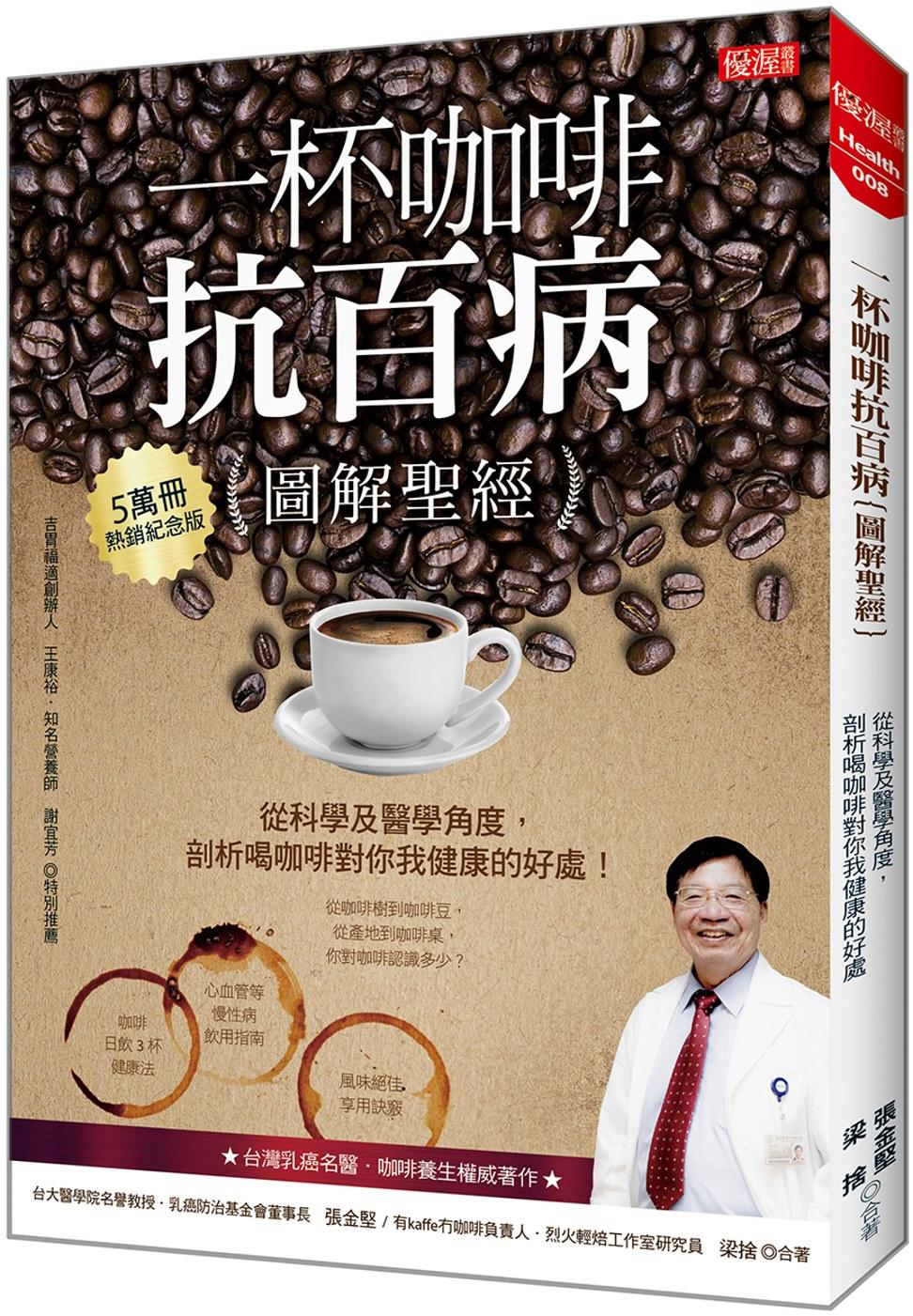 一杯咖啡抗百病{圖解聖經} :...